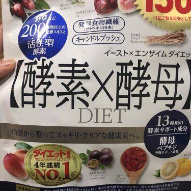 イースト×エンザイム ダイエット/メタボリック/ボディシェイプサプリメントを使ったクチコミ(2枚目)