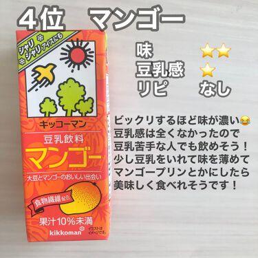 豆乳飲料マンゴー/キッコーマン飲料/ドリンクを使ったクチコミ(4枚目)