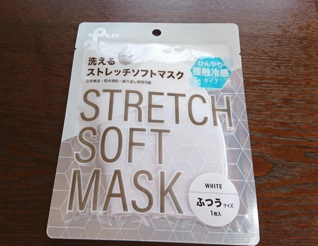 マスク ストレッチ
