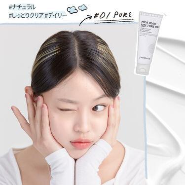 ミルク ブラー トーン アップ クリーム/PERIPERA/化粧下地を使ったクチコミ(2枚目)