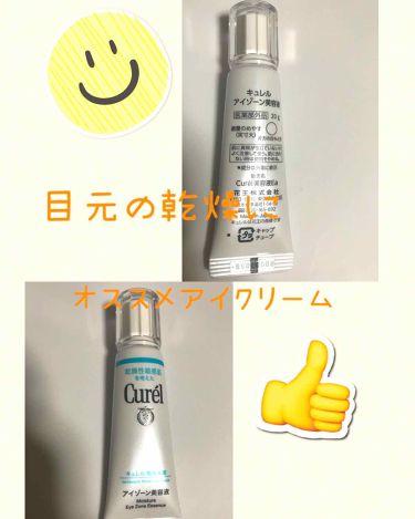 アイゾーン美容液/Curel/アイケア・アイクリームを使ったクチコミ(1枚目)