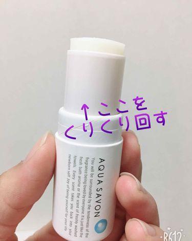 スティックフレグランス ウォータリーシャンプーの香り/アクアシャボン/香水(レディース)を使ったクチコミ(3枚目)