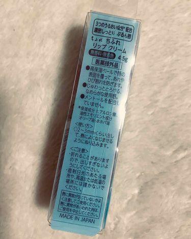 薬用 リップ クリーム/ちふれ/リップケア・リップクリームを使ったクチコミ(3枚目)