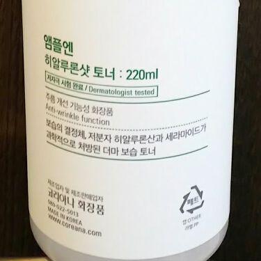 ヒアルロンショットトナー/Coreana/化粧水を使ったクチコミ(2枚目)