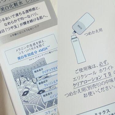 ホワイト クリアローション T II/エリクシール/化粧水を使ったクチコミ(3枚目)