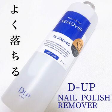 ネイルポリッシュリムーバー EX/D-UP/除光液 by グル