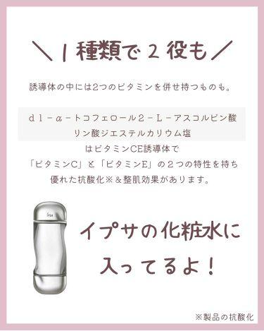 ザ・タイムR アクア/IPSA/化粧水を使ったクチコミ(8枚目)