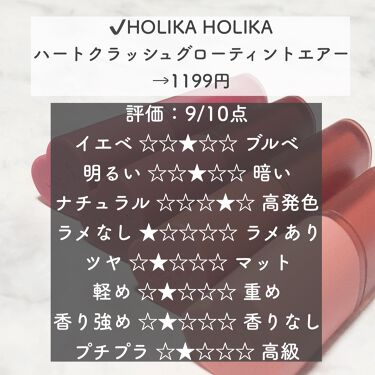 ハートクラッシュグローティントエアー/ホリカホリカ/口紅を使ったクチコミ(2枚目)