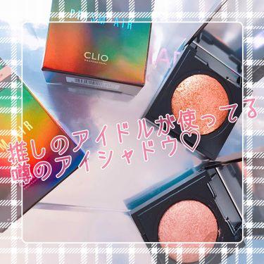 プリズムエアーシャドウ/CLIO/パウダーアイシャドウを使ったクチコミ(1枚目)