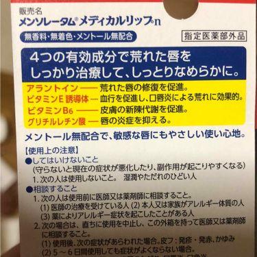 メディカルリップn(医薬品)/メンソレータム/その他を使ったクチコミ(2枚目)