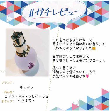 エクラ・ドゥ・アルページュ ヘア ミスト/LANVIN/香水(その他)を使ったクチコミ(1枚目)