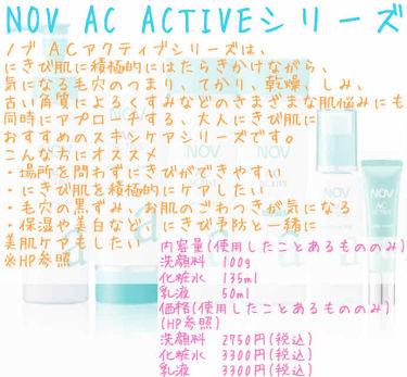 ACアクティブ ウォッシングフォーム/NOV/洗顔フォームを使ったクチコミ(2枚目)