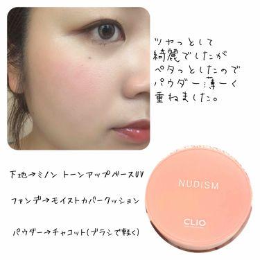 NUDISM MOIST COVER CUSHION/CLIO/その他ファンデーションを使ったクチコミ(2枚目)