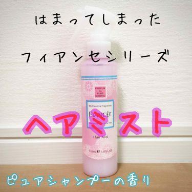 フレグランスヘアミスト ピュアシャンプーの香り/フィアンセ/ヘアスプレー・ヘアミスト by まい