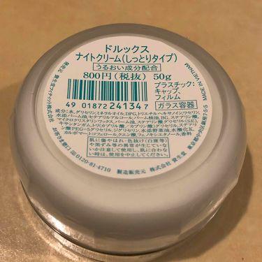 ナイトクリーム(しっとりタイプ)/ドルックス/フェイスクリームを使ったクチコミ(2枚目)