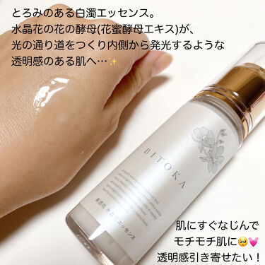 花蜜酵母エッセンス/BITOKA/美容液を使ったクチコミ(2枚目)