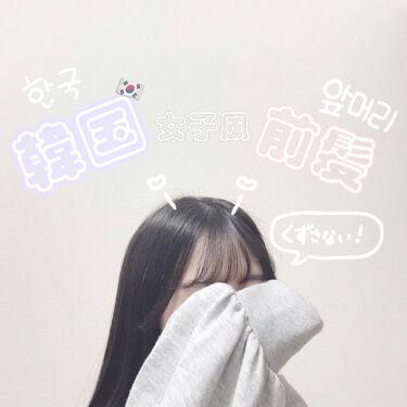 【画像付きクチコミ】🌷現地の韓国学生から学ぶ!崩れない前髪の作り方⸜♡⸝韓国の女の子風の可愛い前髪を夕方まで保つためには、、セットを入念に֊̫֊※人それぞれ髪質は異なりますが、是非お試し程度にやってみてください(*¨*)《用意するもの》・ストレートアイ...