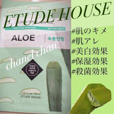0.2エアフィットマスク/ETUDE HOUSE/シートマスク・パックを使ったクチコミ(1枚目)