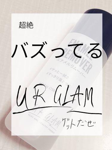 UR GLAM エナメルリムーバー/DAISO/除光液を使ったクチコミ(1枚目)