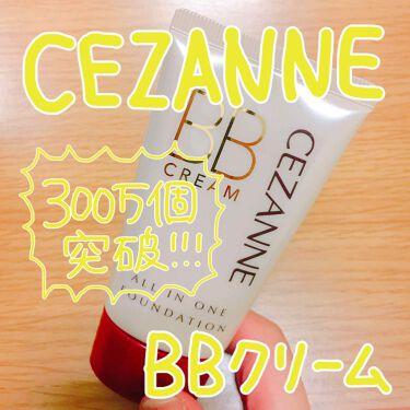 ゆいぴ♡さんの「セザンヌBBクリーム<化粧下地>」を含むクチコミ
