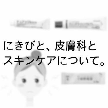 十味敗毒湯(医薬品)/クラシエ薬品/その他を使ったクチコミ(1枚目)