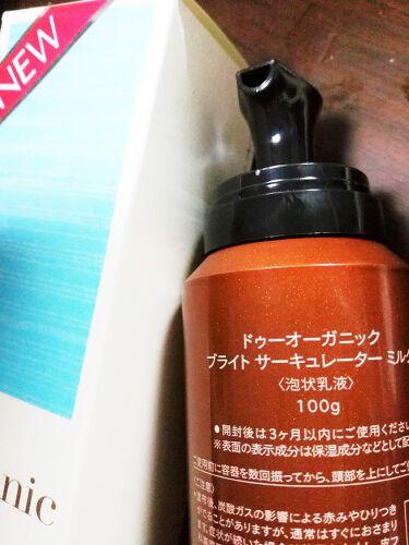 ブライト サーキュレーター ミルク/ドゥーオーガニック/乳液を使ったクチコミ(1枚目)