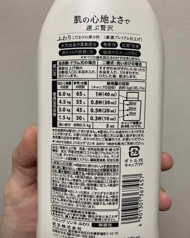 ハミング リネン ふわり/花王/その他を使ったクチコミ(2枚目)