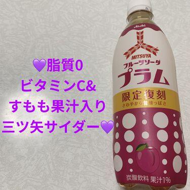 三ツ矢フルーツソーダ プラム/アサヒ飲料/ドリンクを使ったクチコミ(1枚目)
