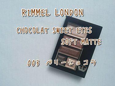 ショコラスウィート アイズ ソフトマット/リンメル/パウダーアイシャドウを使ったクチコミ(2枚目)