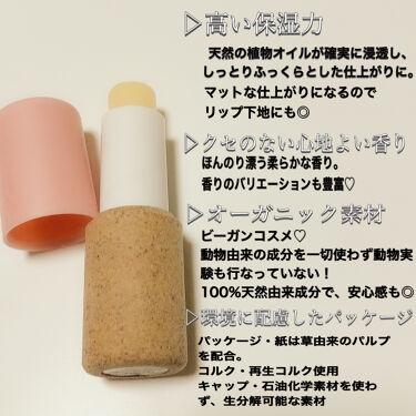 オーガニック リップバーム スイートアーモンドの香り/クナイプ/リップケア・リップクリームを使ったクチコミ(2枚目)