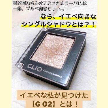 プロ シングル シャドウ/CLIO/パウダーアイシャドウ by 雑談ゆかちゃん