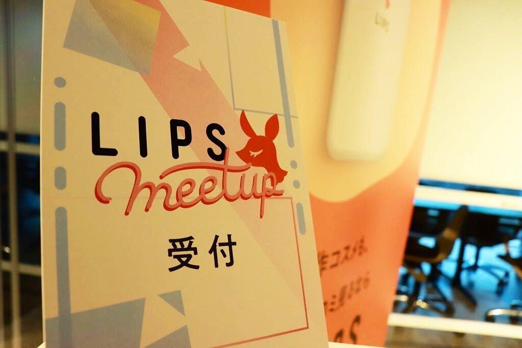 LIPS初のユーザー交流イベント、大盛り上がりでした♡LIPS MEETUPレポートをお届け!のサムネイル