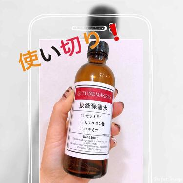 原液保湿水/TUNEMAKERS/化粧水を使ったクチコミ(1枚目)