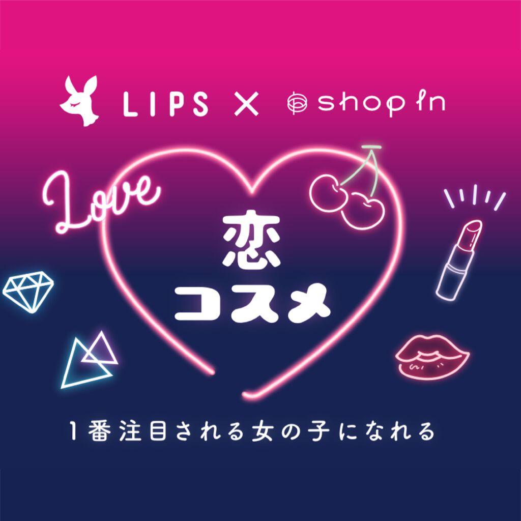 その恋、叶っちゃうかも。「ショップイン」でLIPSおすすめの恋コスメをget!のサムネイル