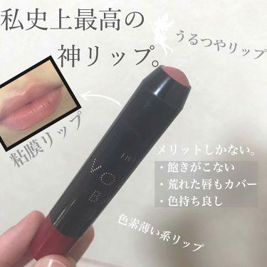 ボリュームバームリップ N/インテグレート/口紅を使ったクチコミ(1枚目)