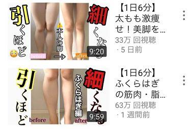 【画像付きクチコミ】究極の脚やせ方法【#りんりん】です!今回は、究極の脚やせ方法についてしていきたいと思います。ま、おすすめのYouTubeを載せるだけなんですけど…--------------------------------------...