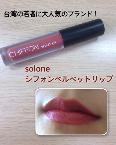 Chiffon Velvet Lip