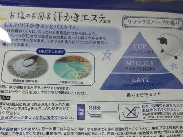 汗かきエステ気分 リラックスナイト/マックス/入浴剤を使ったクチコミ(3枚目)