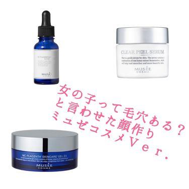 MCプラセンタエキスEX100/ミュゼコスメ/美容液を使ったクチコミ(1枚目)