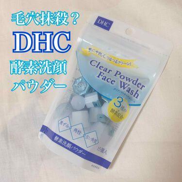 クリアパウダーウォッシュ/DHC/洗顔パウダーを使ったクチコミ(1枚目)