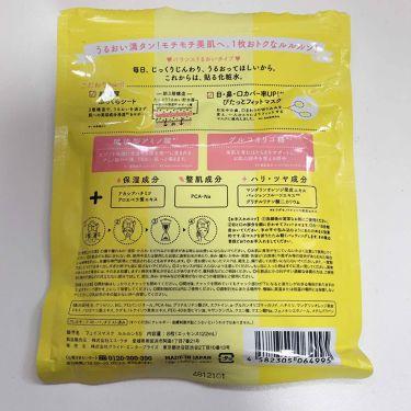 フェイスマスク ルルルン5S マツキヨ限定/ルルルン/シートマスク・パックを使ったクチコミ(2枚目)