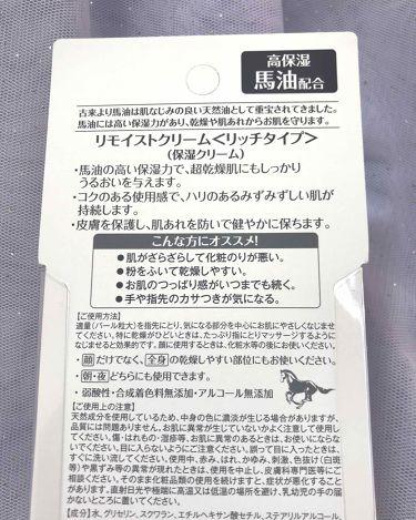リモイストクリーム<リッチタイプ>/明色化粧品/ハンドクリーム・ケアを使ったクチコミ(2枚目)
