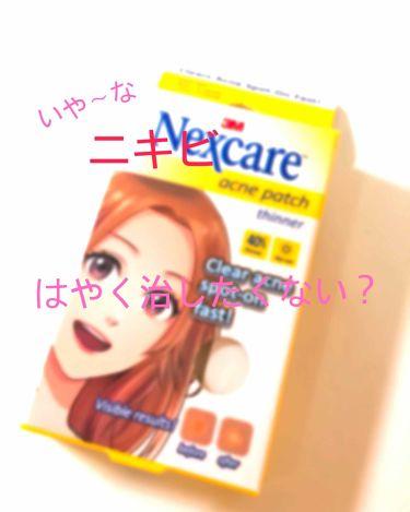 3M nexcare/3M/その他スキンケアを使ったクチコミ(1枚目)