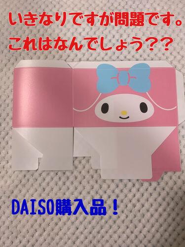 箱型マスクケース (サンリオ)/DAISO/その他を使ったクチコミ(1枚目)