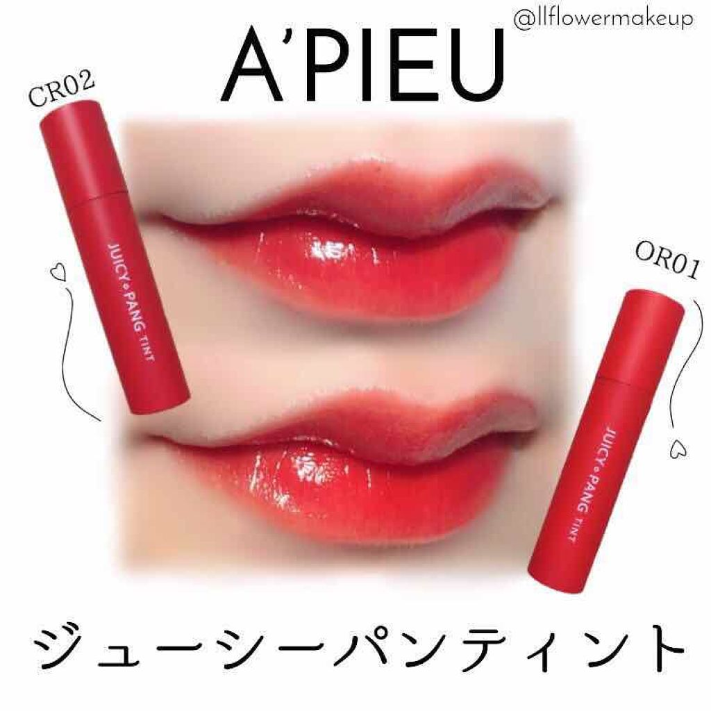 ジューシーパンティント/A'PIEU/口紅を使ったクチコミ(1枚目)