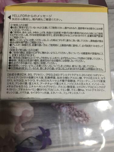 セラムジェル/YELLFOR/美容液を使ったクチコミ(7枚目)