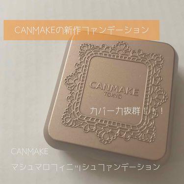 マシュマロフィニッシュファンデーション/CANMAKE/パウダーファンデーションを使ったクチコミ(1枚目)