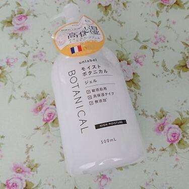 モイストボタニカルジェル/unlabel/オールインワン化粧品を使ったクチコミ(1枚目)