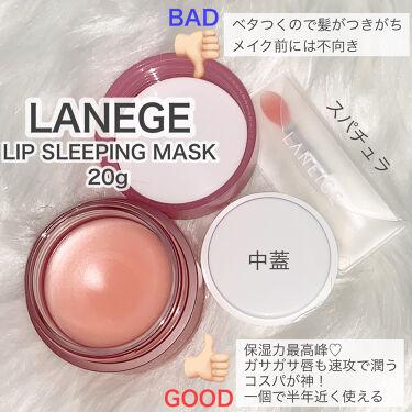リップ スリーピングマスク/LANEIGE/リップケア・リップクリームを使ったクチコミ(3枚目)