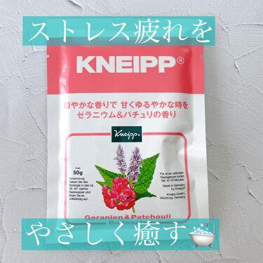 クナイプ バスソルト ゼラニウム&パチュリの香り/クナイプ/入浴剤を使ったクチコミ(1枚目)
